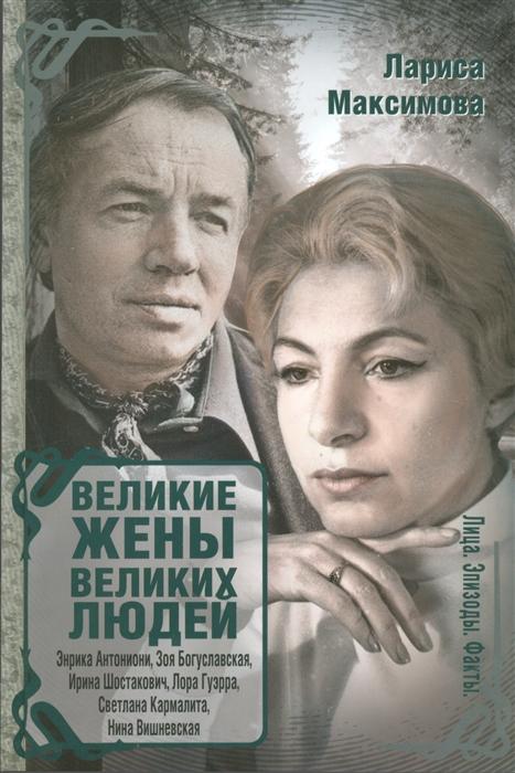 Максимова Л. Великие жены великих людей а л максимова россия в космосе