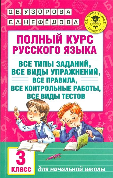 Полный курс русского языка 3 класс Все типы заданий все виды упражнений все правила все контрольные работы все виды тестов фото