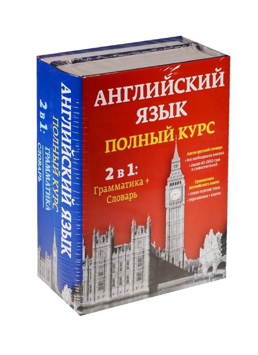Английский язык Полный курс 2в1 Грамматика Словарь комплект из 2 книг