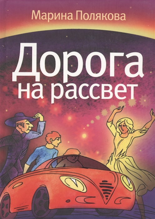 Полякова М. Дорога на рассвет