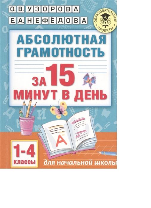 Узорова О., Нефедова Е. Абсолютная грамотность за 15 минут в день 1-4 классы евгения бахурова грамотность за 10 минут в день