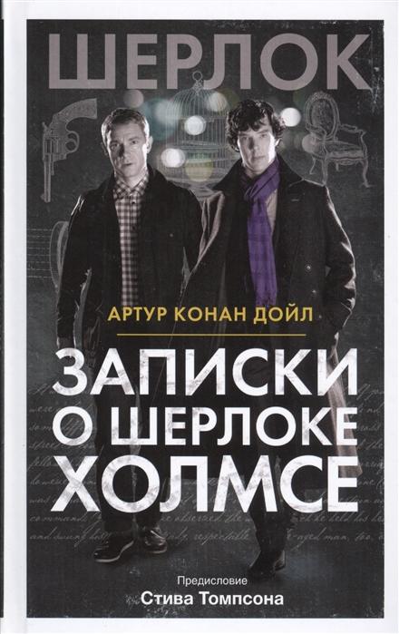 купить Дойл А. Записки о Шерлоке Холмсе по цене 233 рублей
