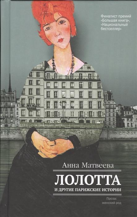Матвеева А. Лолотта и другие парижские истории цены онлайн