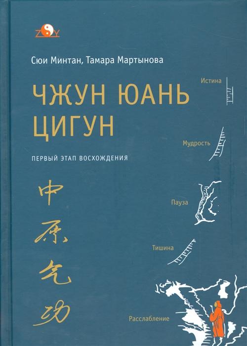купить Минтан С., Мартынова Т. Чжун Юань Цигун Первый этап восхождения Расслабление Книга для чтения и практики онлайн