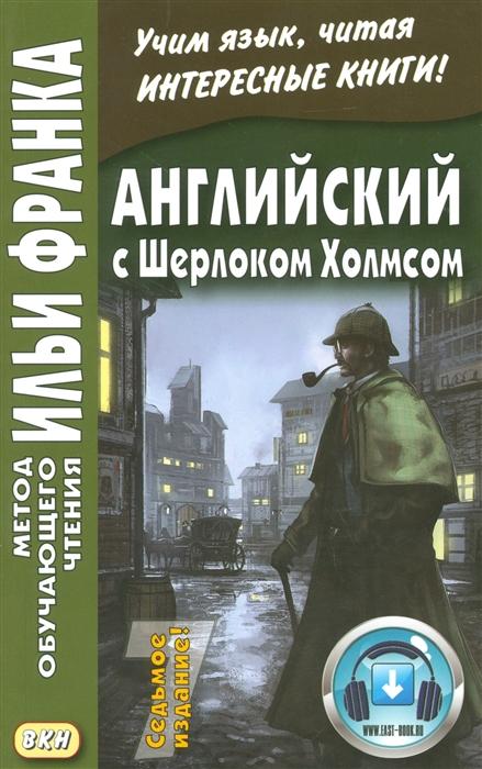 цены Франк И. Английский с Шерлоком Холмсом Arthur Conan Doyle Sherlock Holmes Книга на русском и английском языке