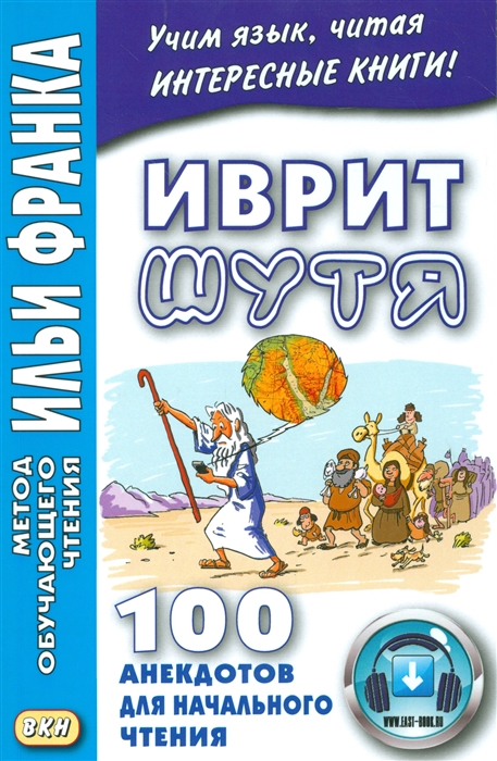 Гольденберг А. Иврит шутя 100 анекдотов для начального чтения