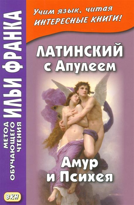 Латинский с Апулеем Амур и Психея Apuleius Psyche et Cupido Книга на русском и латинском языке