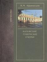 Калужские губернские очерки