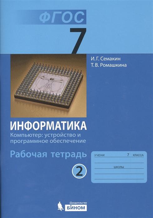 Семакин И., Ромашкина Т. Информатика 7 класс Рабочая тетрадь в 5 частях Часть 2 Компьютер Устройство и программное обеспечение компьютер