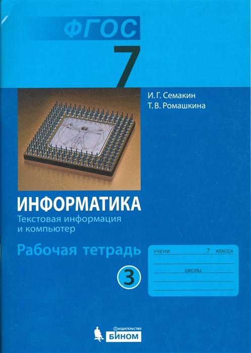 Семакин И., Ромашкина Т. Информатика 7 класс Рабочая тетрадь в 5 частях Часть 3 Текстовая информация и компьютер компьютер
