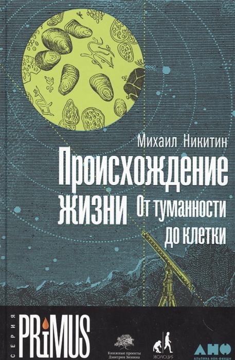 Никитин М. Происхождение жизни От туманности до клетки
