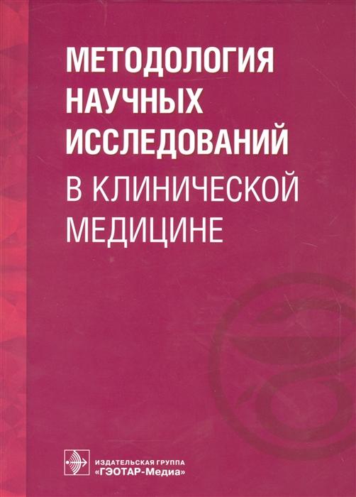 Кочетков С. (ред.) Методология научных исследований в клинической медицине Учебное пособие все цены