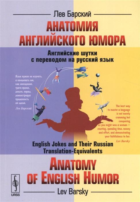 Барский Л. Анатомия английского юмора Английские шутки с переводом на русский язык