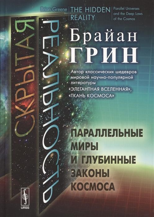 Грин Б. Скрытая реальность Параллельные миры и глубинные законы космоса