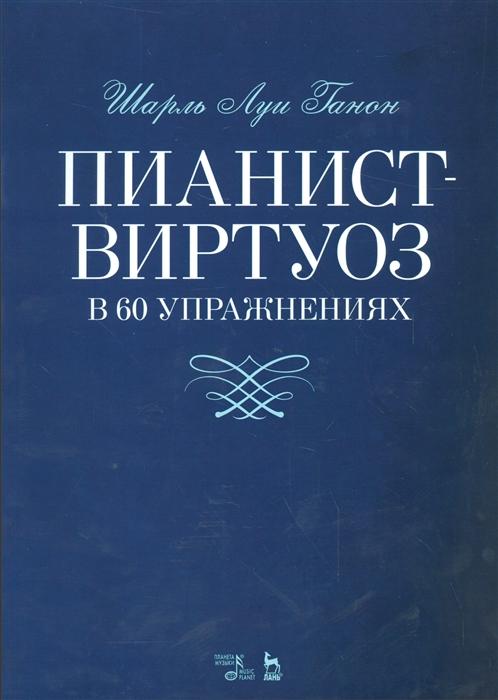 Ганон Ш. Пианист-виртуоз в 60 упражнениях Учебное пособие цена