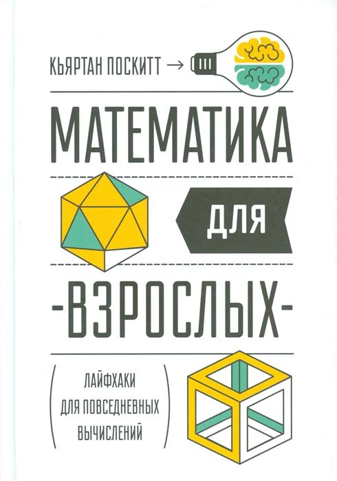 Математика для взрослых. Лайфхаки для повседневных ...