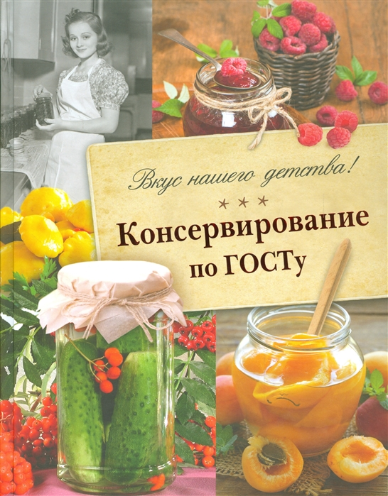 Большаков В. Вкус нашего детства Консервирование по ГОСТу Вкусные воспоминания