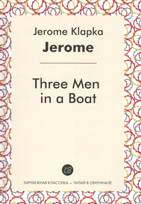 Jerome K. Three Men in a Boat Роман на английском языке jerome k jerome three men in a boat