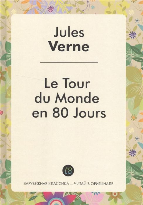 Le Tour du Monde en 80 Jours Роман на французском языке