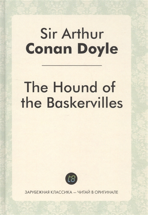 Doyle A. The Hound of the Baskervilles Детективный роман на английском языке doyle a doyle the hound of the baskervilles
