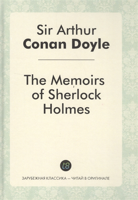 The Memories of Sherlock Holmes Детектив на английском языке