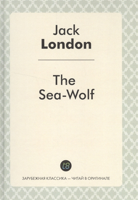 London J. The Sea-Wolf Роман на английском языке