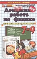 """Домашняя работа по физике за 7-9 класс. К учебникам А.В. Перышкина """"Физика 7 класс"""", """"Физика 8 класс"""", """"Физика 9 класс"""""""
