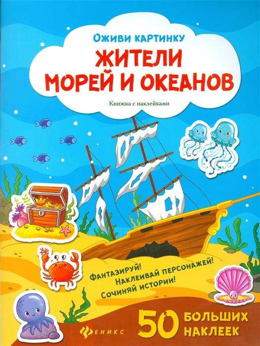 Силенко Е. (ред.) Жители морей и океанов Книжка с наклейками 50 больших наклеек животные морей и океанов книжка гармошка
