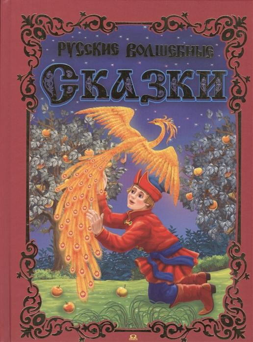 Шестакова И. (ред.) Русские волшебные сказки