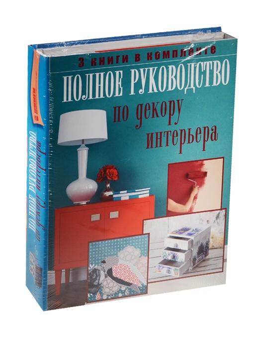 Полное руководство по декору 3 книги в комплекте комплект цена