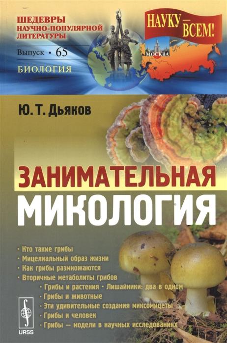 Занимательная микология Выпуск 65
