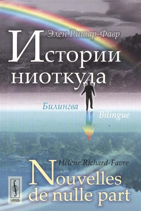 Ришар-Фавр Э. Истории ниоткуда Билингва французско-русский