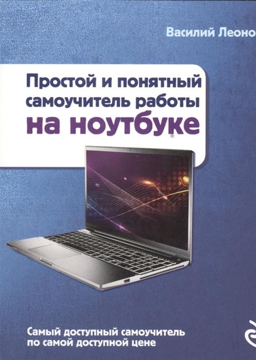 Леонов В. Простой и понятный самоучитель работы на ноутбуке леонов в цветной самоучитель работы на компьютере
