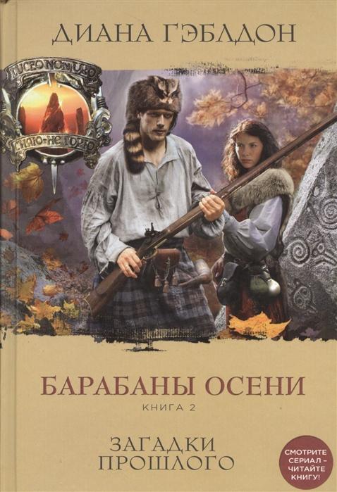 гэблдон книги читать онлайн