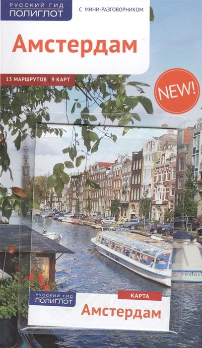 Амстердам карта