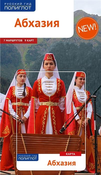 Калинин А. Абхазия карта абхазия