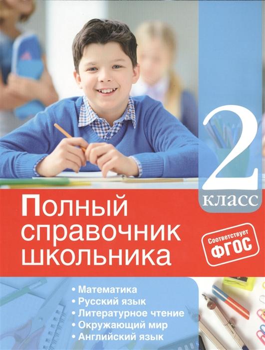 Марченко И., Безкоровайная Е., Омеляненко В. Полный справочник школьника 2 класс
