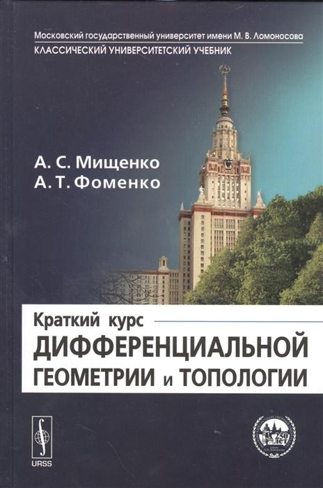 Мищенко А., Фоменко А. Краткий курс дифференциальной геометрии и топологии