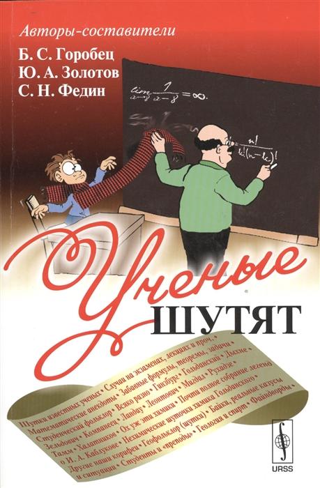 Горобец Б., Золотов Ю., Федин С. Ученые шутят