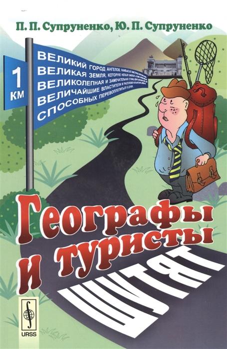 Супруненко П., Супруненко Ю. Географы и туристы шутят цены онлайн