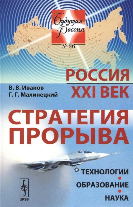 Россия XXI век Стратегия прорыва Технологии Образование Наука 26