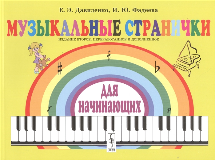 Музыкальные странички для начинающих Подготовительный и первый класс детских музыкальных школ музыкальных отделений школ искусств фото
