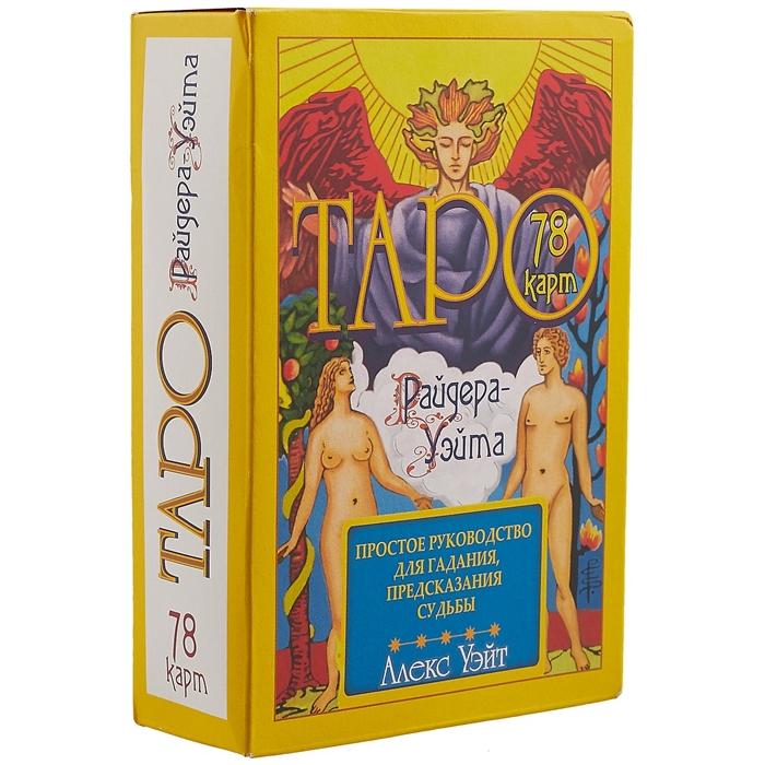 Уэйт А. Таро Райдера-Уэйта Простое руководство для гадания предсказания судьбы 78 карт артур эдвард уэйт таро райдера уэйта для начинающих колода из 78 карт