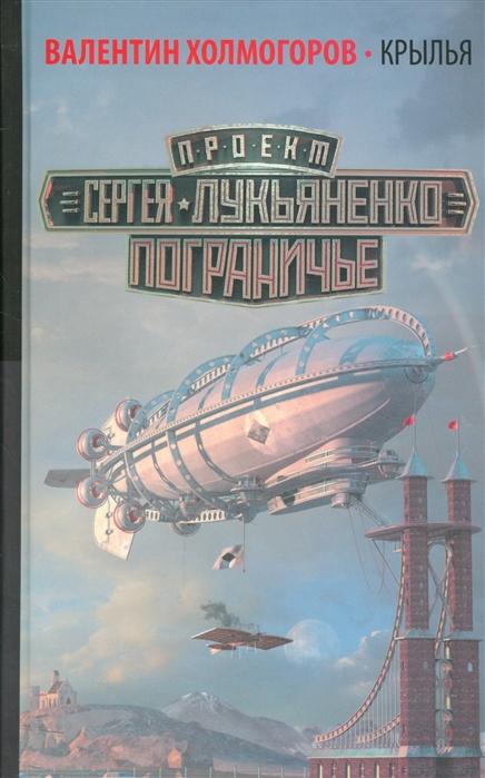Холмогоров В. Крылья Фантастический роман