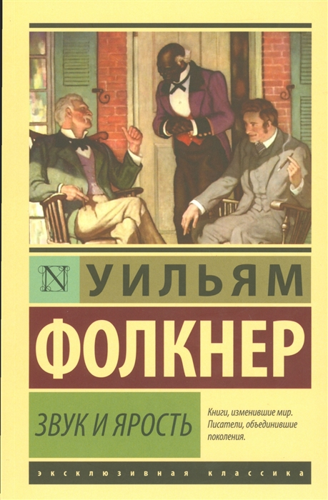 Фолкнер У. Звук и ярость Роман