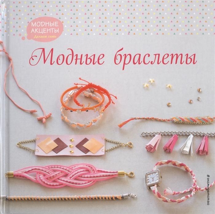 Талалаева Е. (ред.) Модные браслеты браслеты
