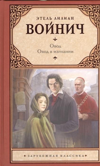 Войнич Э. Овод Овод в изгнании пушкин в изгнании