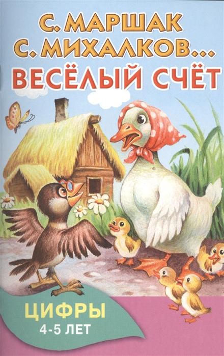 Маршак С., Михалков С. и др. Веселый счет Цифры 4-5 лет недорого