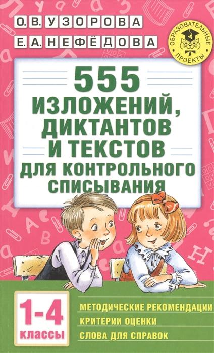 Узорова О., Нефедова Е. 555 изложений диктантов и текстов для контрольного списывания 1-4 классы цена