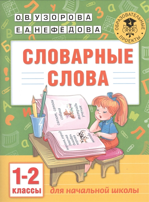 Узорова О., Нефедова Е. Словарные слова 1-2 классы